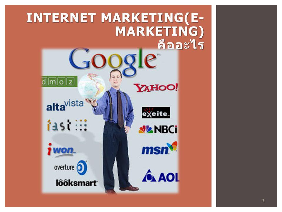 14 เตรียมตัวก่อนทำ Internet Marketing (E- Marketing) ศึกษาพฤติกรรมการใช้เว็บ