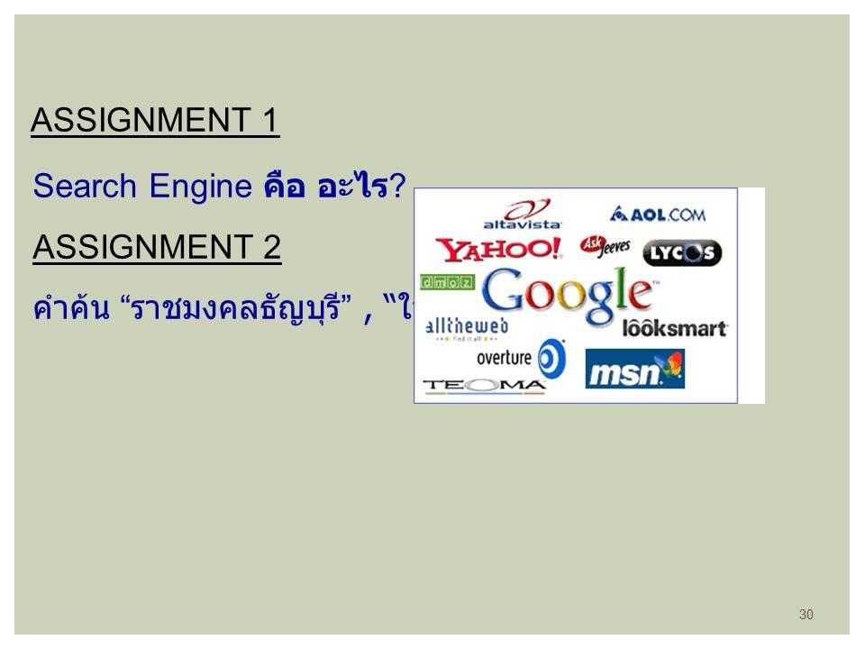 "ASSIGNMENT 1 Search Engine คือ อะไร ? ASSIGNMENT 2 คำค้น "" ราชมงคลธัญบุรี "", "" ในหลวง "" 30"