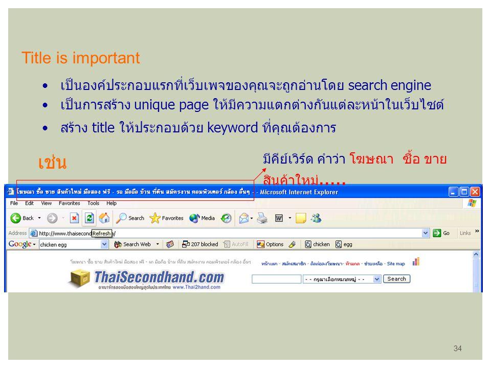 Title is important เป็นองค์ประกอบแรกที่เว็บเพจของคุณจะถูกอ่านโดย search engine เป็นการสร้าง unique page ให้มีความแตกต่างกันแต่ละหน้าในเว็บไซต์ สร้าง t
