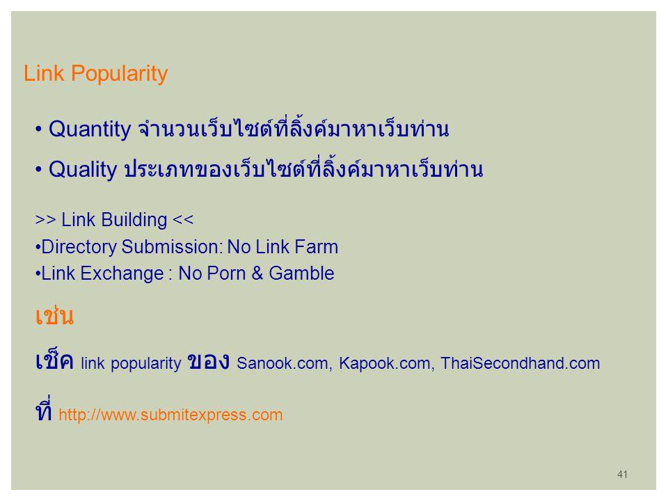 Link Popularity Quantity จำนวนเว็บไซต์ที่ลิ้งค์มาหาเว็บท่าน Quality ประเภทของเว็บไซต์ที่ลิ้งค์มาหาเว็บท่าน >> Link Building << Directory Submission: N