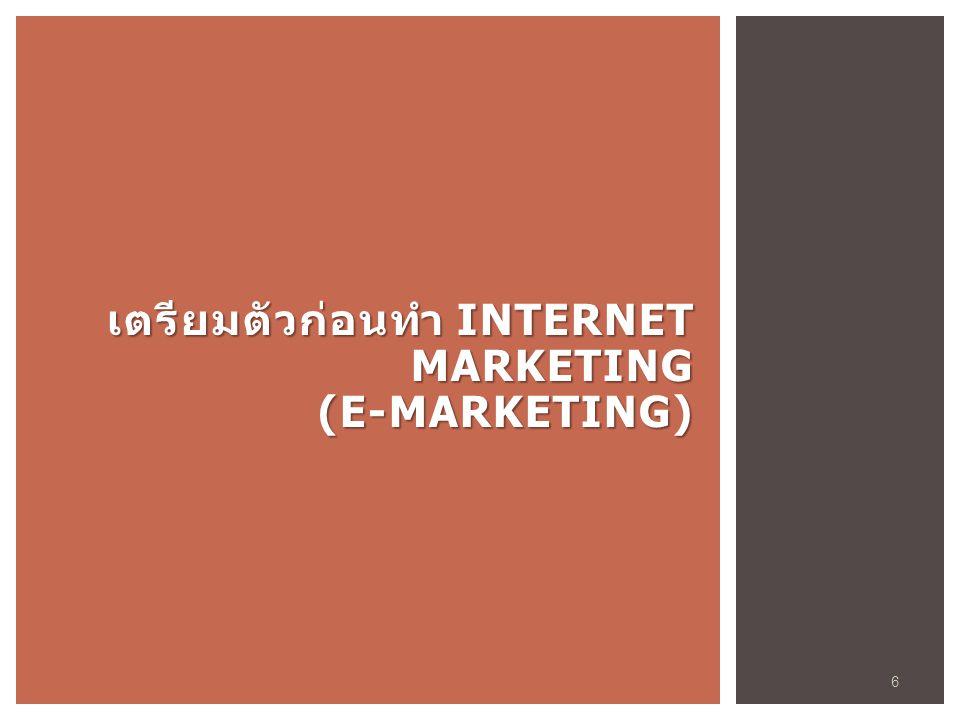 เตรียมตัวก่อนทำ Internet Marketing (E- Marketing) : ศึกษาพฤติกรรมการใช้เว็บ การหาลูกค้า 5 w 1 H Who – ลูกค้าคือใคร .