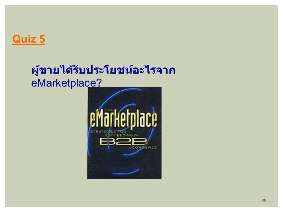 Quiz 5 ผู้ขายได้รับประโยชน์อะไรจาก eMarketplace? 66