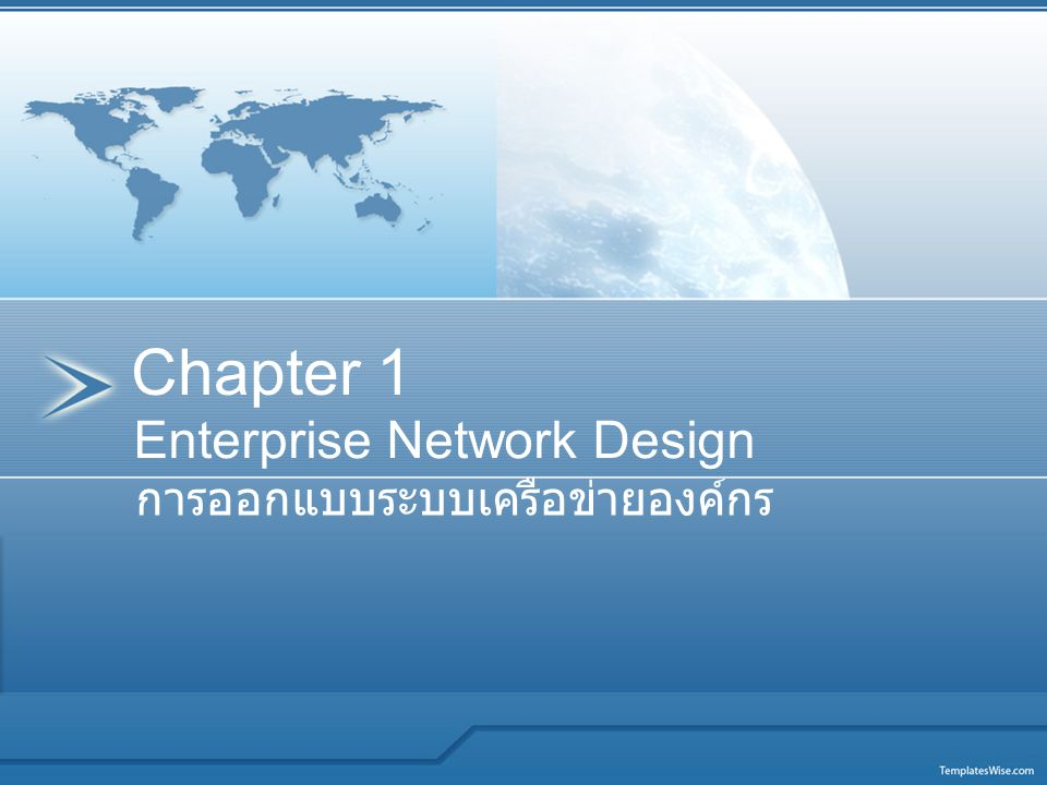 Enterprise Network Design การออกแบบระบบเครือข่ายองค์กร Chapter 1