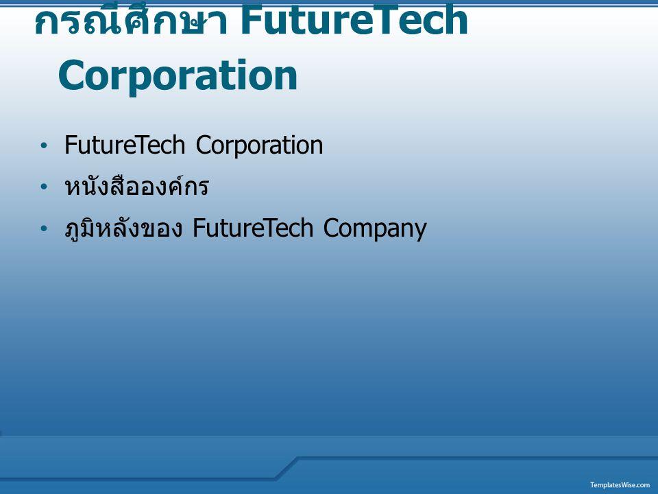กรณีศึกษา FutureTech Corporation FutureTech Corporation หนังสือองค์กร ภูมิหลังของ FutureTech Company