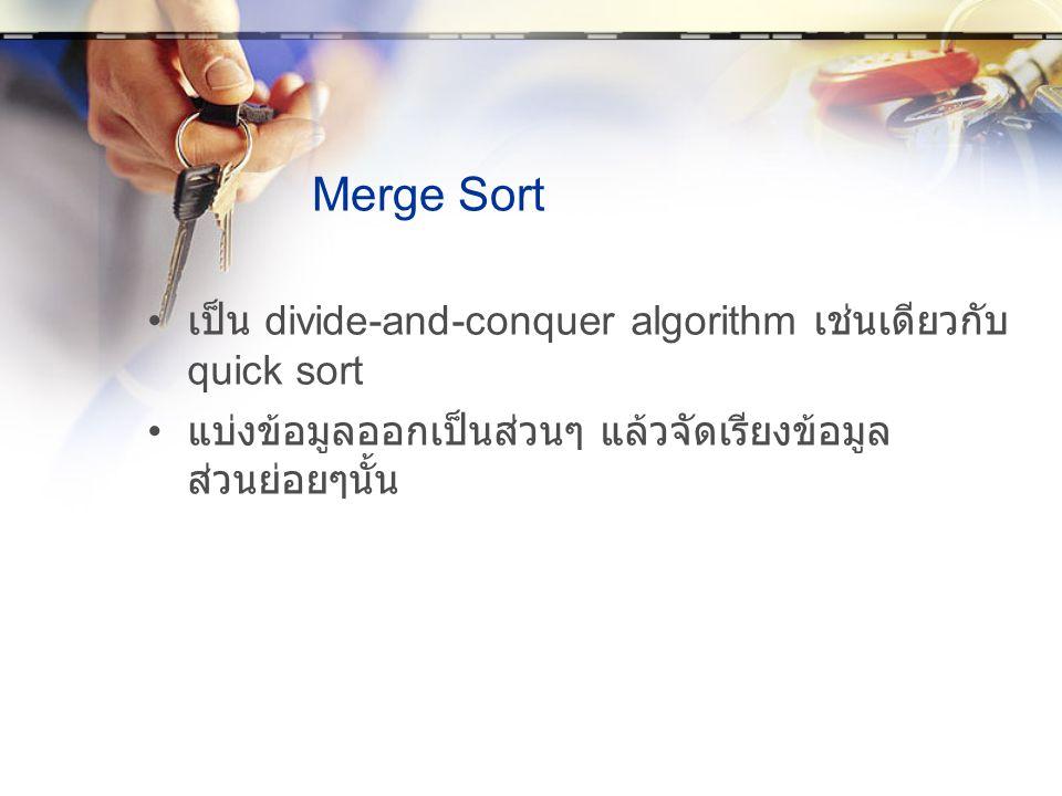 Merge Sort เป็น divide-and-conquer algorithm เช่นเดียวกับ quick sort แบ่งข้อมูลออกเป็นส่วนๆ แล้วจัดเรียงข้อมูล ส่วนย่อยๆนั้น