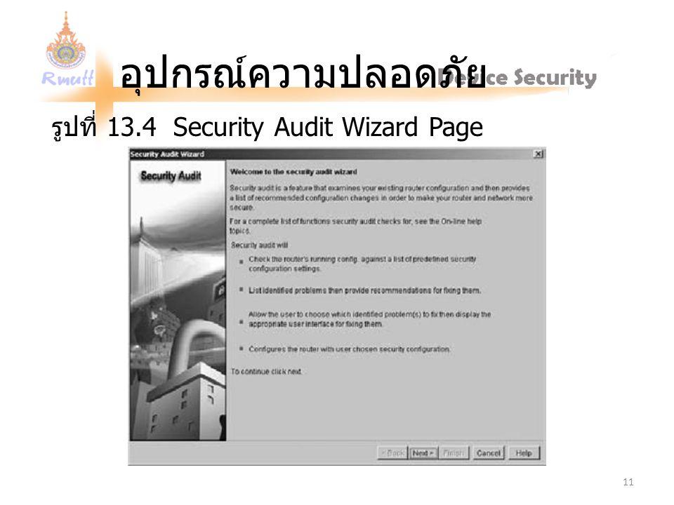 อุปกรณ์ความปลอดภัย รูปที่ 13.4 Security Audit Wizard Page 11