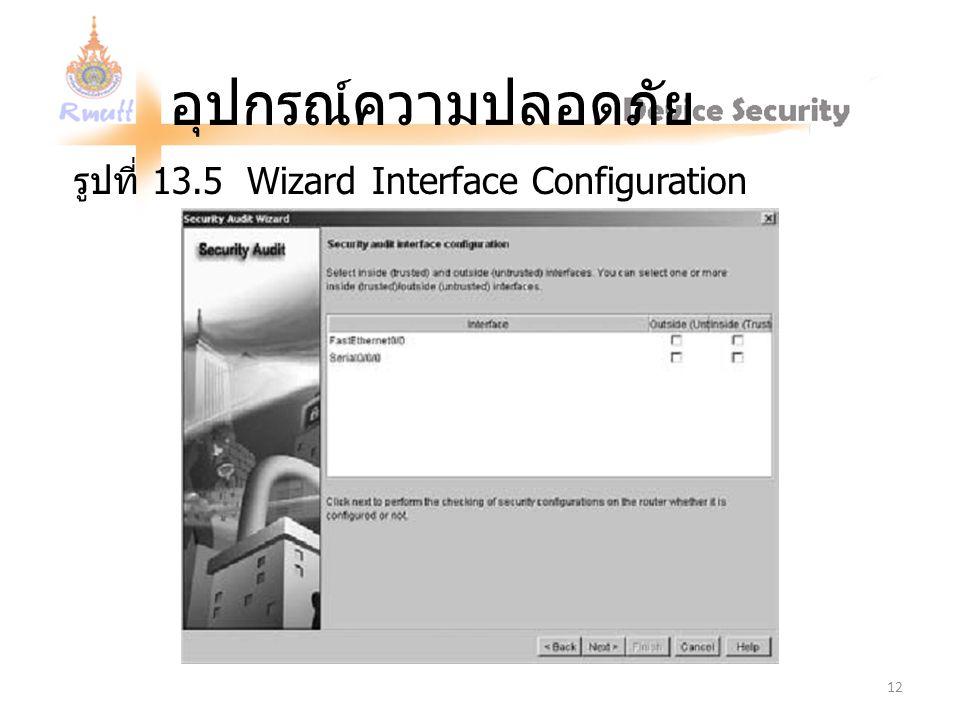 อุปกรณ์ความปลอดภัย รูปที่ 13.5 Wizard Interface Configuration 12
