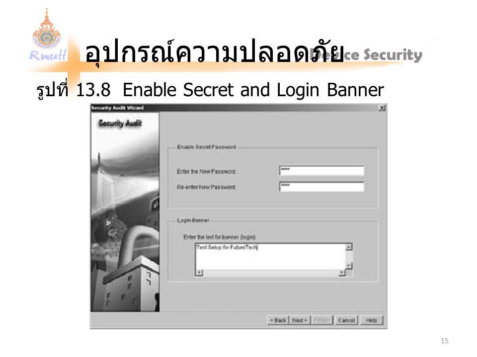 อุปกรณ์ความปลอดภัย รูปที่ 13.8 Enable Secret and Login Banner 15