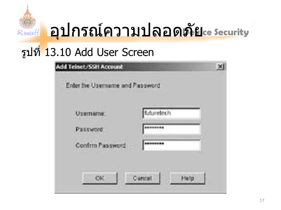 อุปกรณ์ความปลอดภัย รูปที่ 13.10 Add User Screen 17