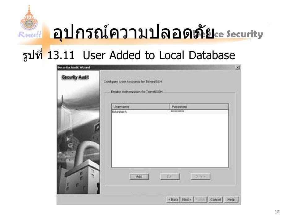 อุปกรณ์ความปลอดภัย รูปที่ 13.11 User Added to Local Database 18