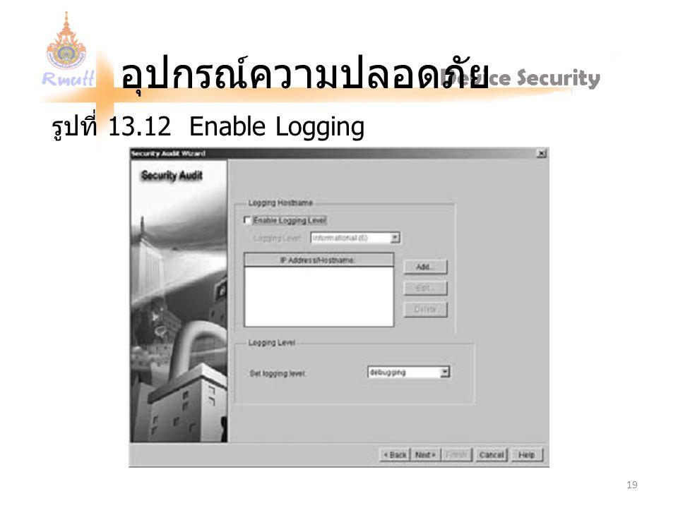อุปกรณ์ความปลอดภัย รูปที่ 13.12 Enable Logging 19
