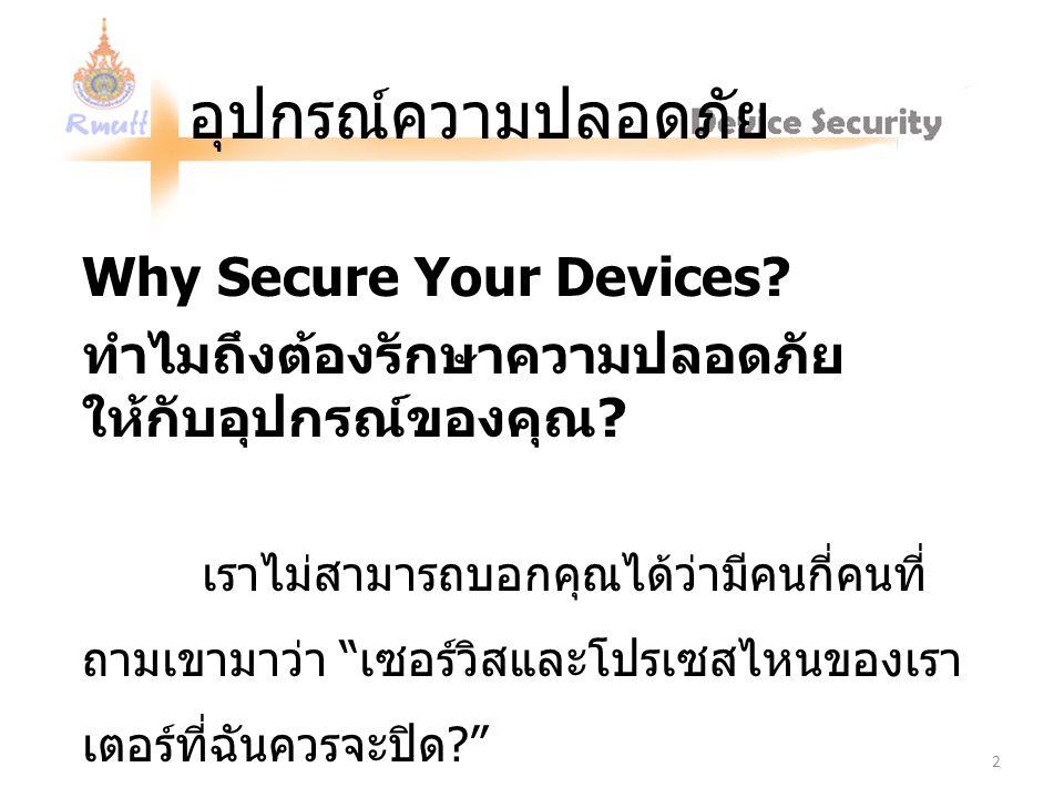 อุปกรณ์ความปลอดภัย Why Secure Your Devices.ทำไมถึงต้องรักษาความปลอดภัย ให้กับอุปกรณ์ของคุณ .