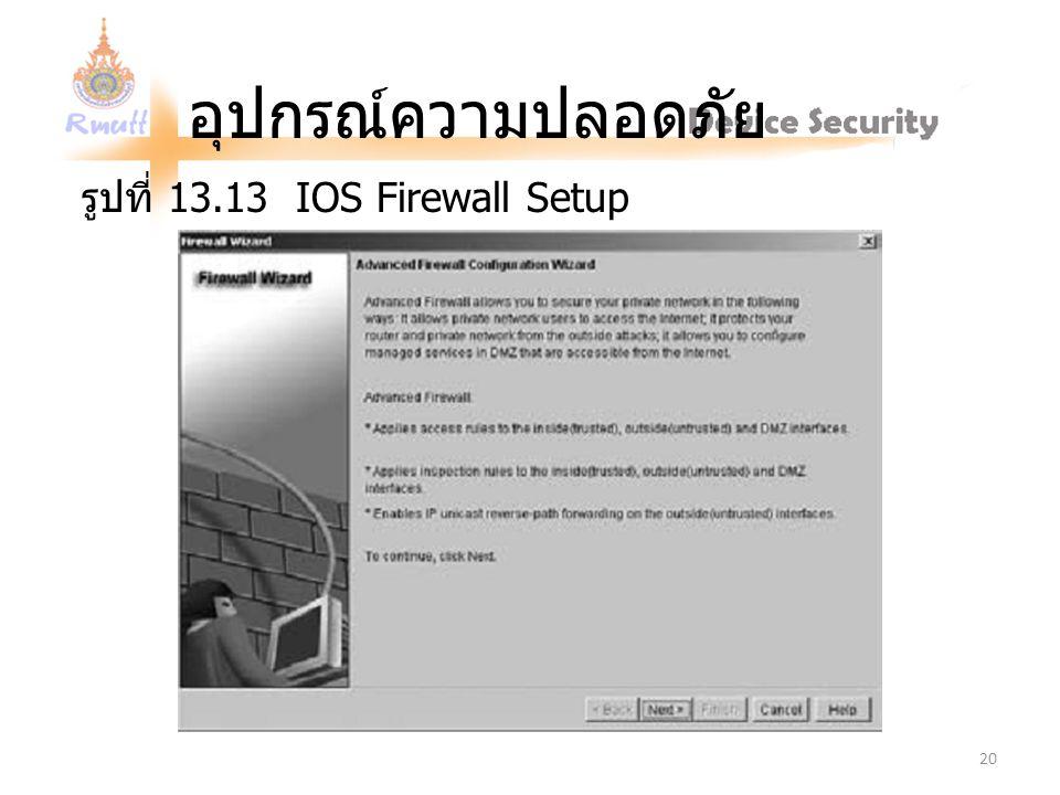 อุปกรณ์ความปลอดภัย รูปที่ 13.13 IOS Firewall Setup 20