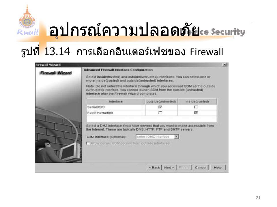 อุปกรณ์ความปลอดภัย รูปที่ 13.14 การเลือกอินเตอร์เฟซของ Firewall 21