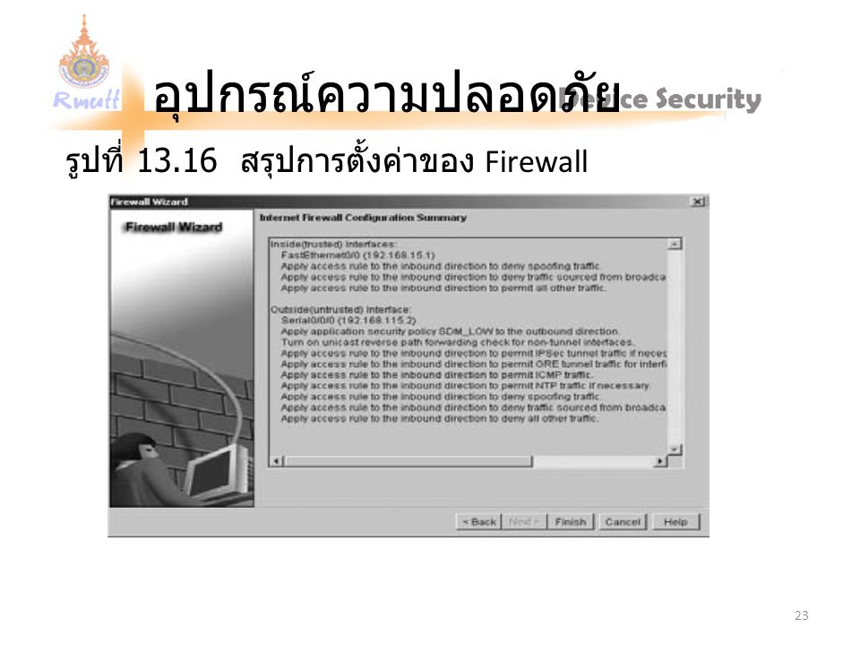 อุปกรณ์ความปลอดภัย รูปที่ 13.16 สรุปการตั้งค่าของ Firewall 23