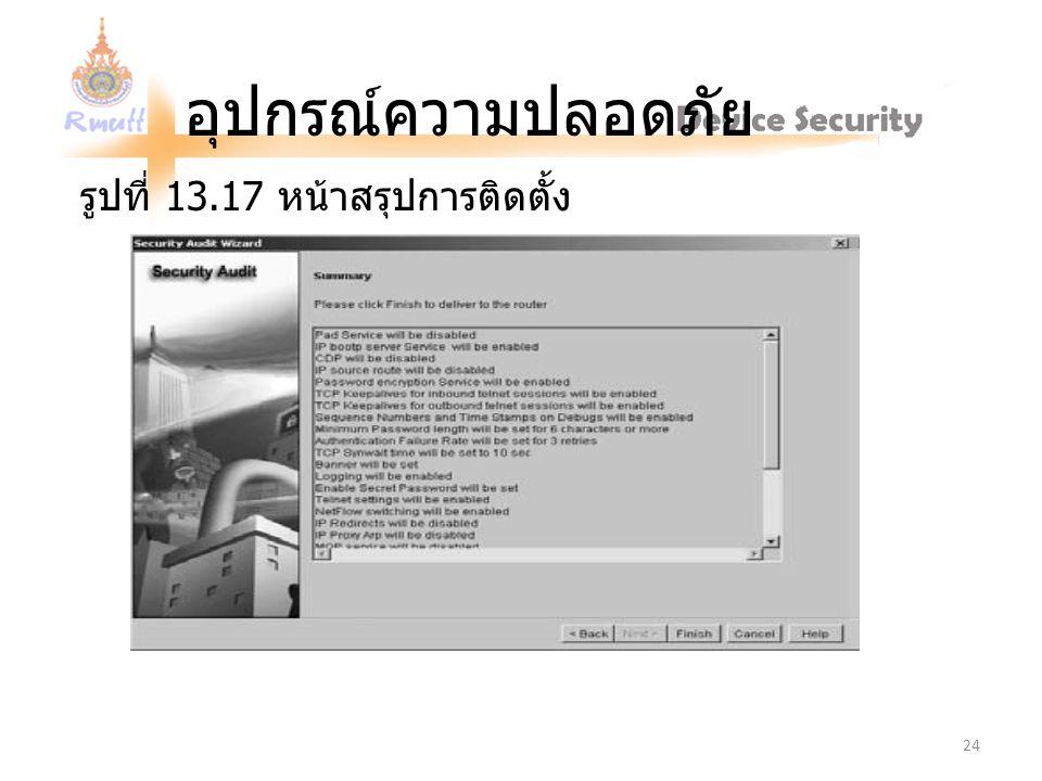 อุปกรณ์ความปลอดภัย รูปที่ 13.17 หน้าสรุปการติดตั้ง 24