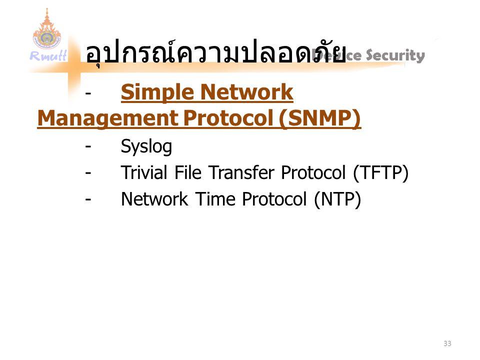 อุปกรณ์ความปลอดภัย - Simple Network Management Protocol (SNMP) - Syslog - Trivial File Transfer Protocol (TFTP) - Network Time Protocol (NTP) 33