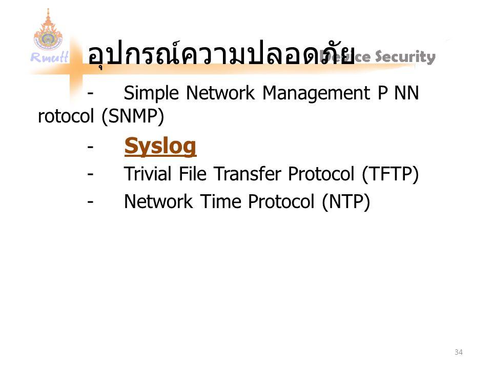 อุปกรณ์ความปลอดภัย - Simple Network Management P NN rotocol (SNMP) - Syslog - Trivial File Transfer Protocol (TFTP) - Network Time Protocol (NTP) 34