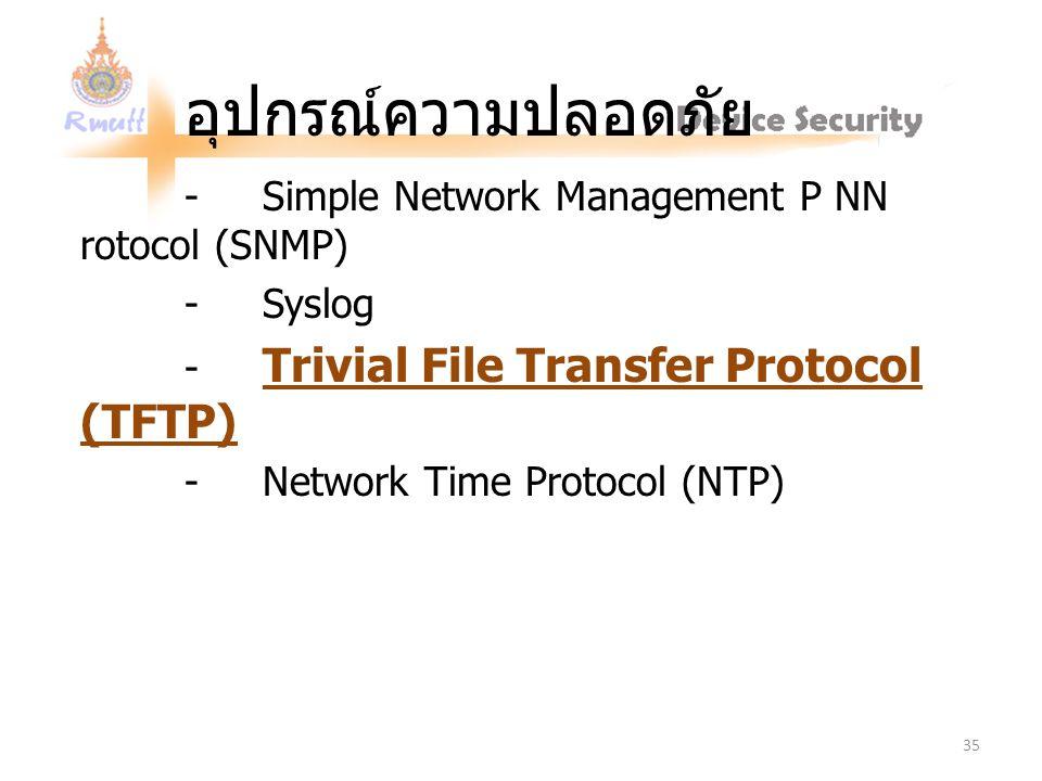 อุปกรณ์ความปลอดภัย - Simple Network Management P NN rotocol (SNMP) - Syslog - Trivial File Transfer Protocol (TFTP) - Network Time Protocol (NTP) 35