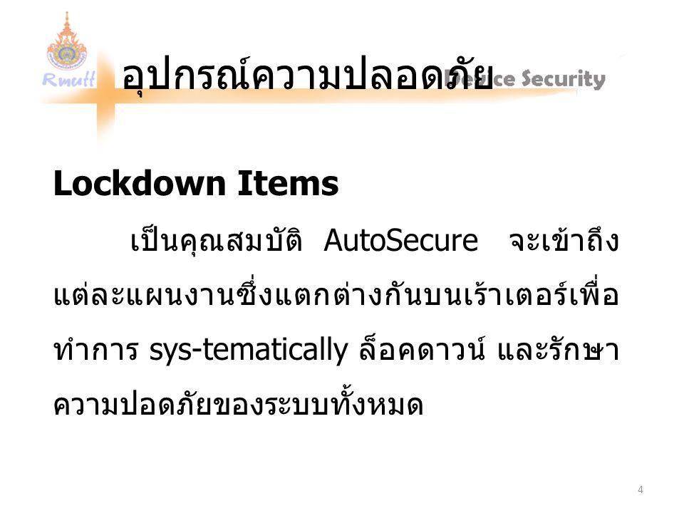 อุปกรณ์ความปลอดภัย Lockdown Items เป็นคุณสมบัติ AutoSecure จะเข้าถึง แต่ละแผนงานซึ่งแตกต่างกันบนเร้าเตอร์เพื่อ ทำการ sys-tematically ล็อคดาวน์ และรักษา ความปอดภัยของระบบทั้งหมด 4