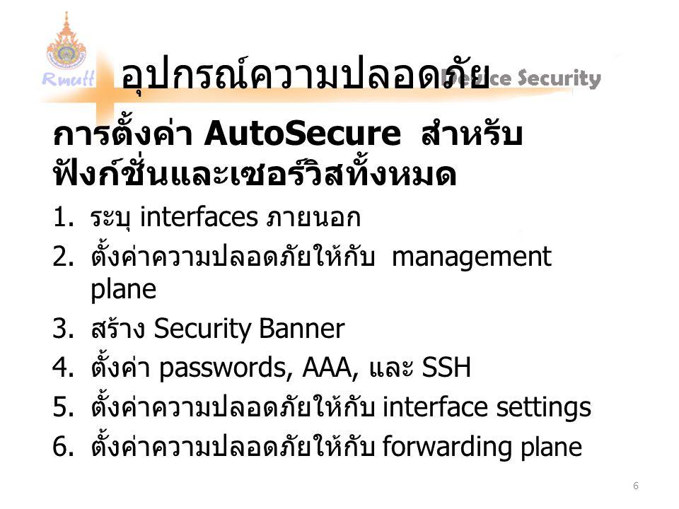 อุปกรณ์ความปลอดภัย การตั้งค่า AutoSecure สำหรับ ฟังก์ชั่นและเซอร์วิสทั้งหมด 1.