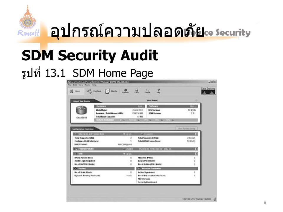 อุปกรณ์ความปลอดภัย SDM Security Audit รูปที่ 13.1 SDM Home Page 8