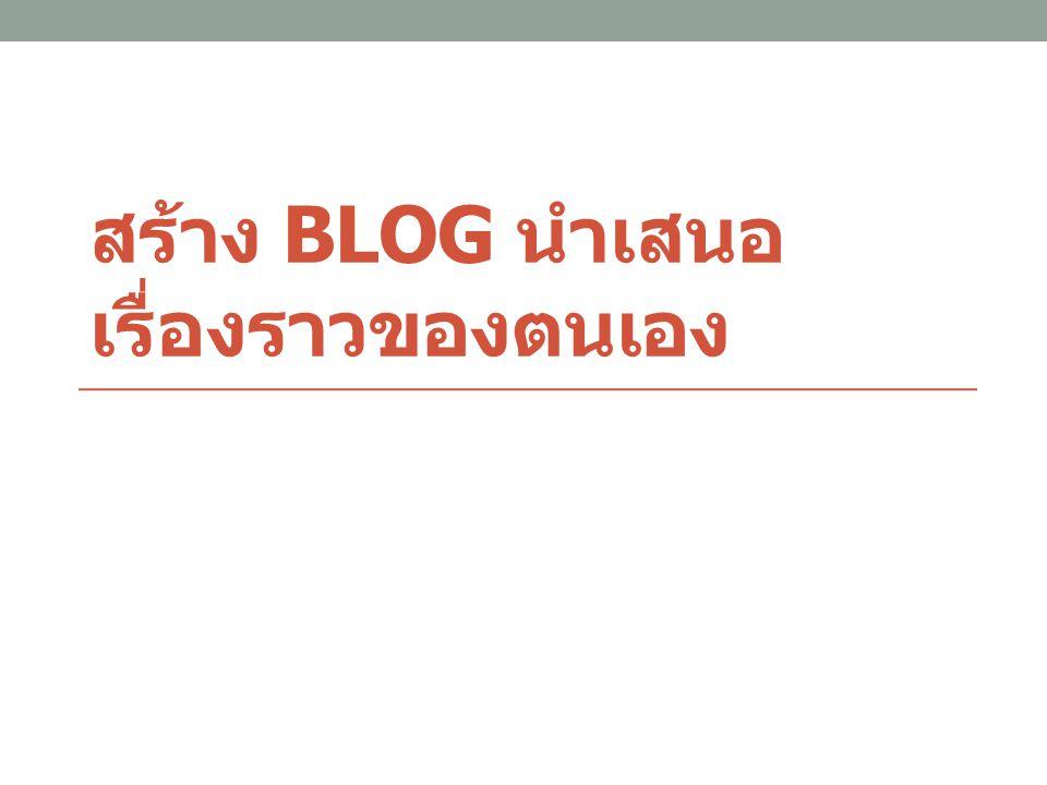 สมัครสมาชิกของ Blog