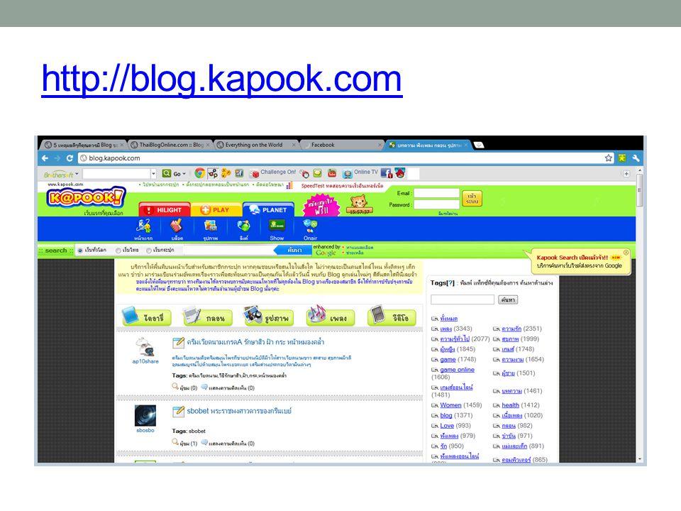 http://blog.kapook.com