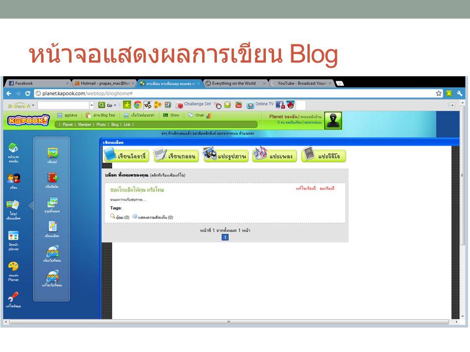 หน้าจอแสดงผลการเขียน Blog