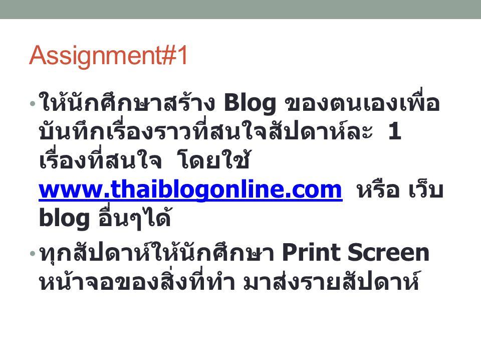 Assignment#1 ให้นักศึกษาสร้าง Blog ของตนเองเพื่อ บันทึกเรื่องราวที่สนใจสัปดาห์ละ 1 เรื่องที่สนใจ โดยใช้ www.thaiblogonline.com หรือ เว็บ blog อื่นๆได้