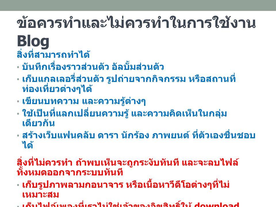 แนะนำเว็บไซต์ที่ให้บริการสร้าง Blog http://weblog.manager.co.th http://www.exteen.com http://www.weblog.com http://blog.hunsa.com http://blog.kapook.com http://www.thaiblogonline.com