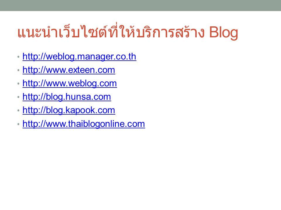 แนะนำเว็บไซต์ที่ให้บริการสร้าง Blog http://weblog.manager.co.th http://www.exteen.com http://www.weblog.com http://blog.hunsa.com http://blog.kapook.c