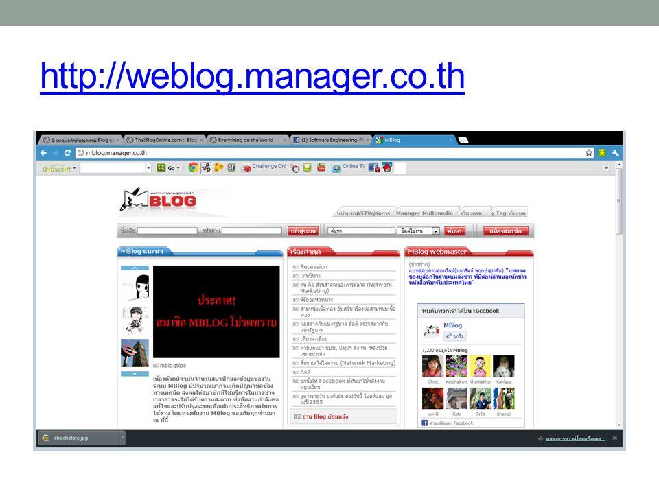 Assignment#1 ให้นักศึกษาสร้าง Blog ของตนเองเพื่อ บันทึกเรื่องราวที่สนใจสัปดาห์ละ 1 เรื่องที่สนใจ โดยใช้ www.thaiblogonline.com หรือ เว็บ blog อื่นๆได้ www.thaiblogonline.com ทุกสัปดาห์ให้นักศึกษา Print Screen หน้าจอของสิ่งที่ทำ มาส่งรายสัปดาห์
