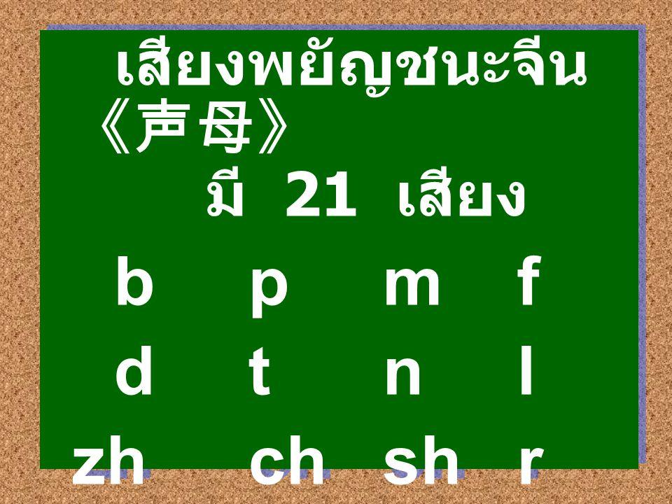 เสียงสระ《韵母》มี 38 เสียง – สระเดี่ยว 9 เสียง – สระประสม 13 เสียง – สระนาสิก 16 เสียง