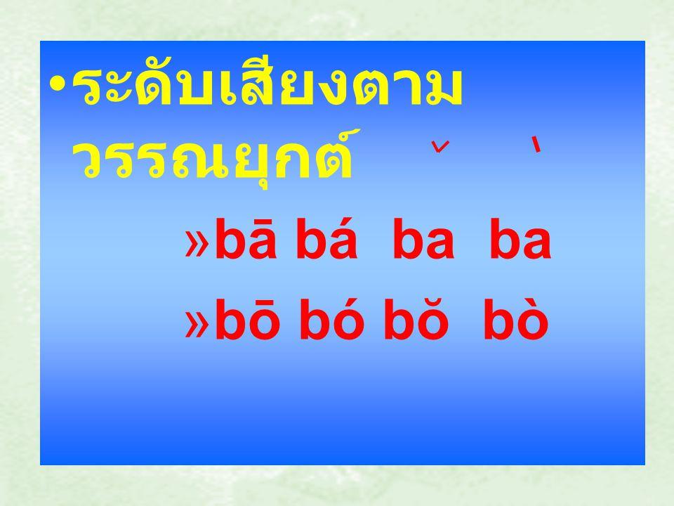 ระดับเสียงตาม วรรณยุกต์ »bā bá ba ba »bō bó bŏ bò
