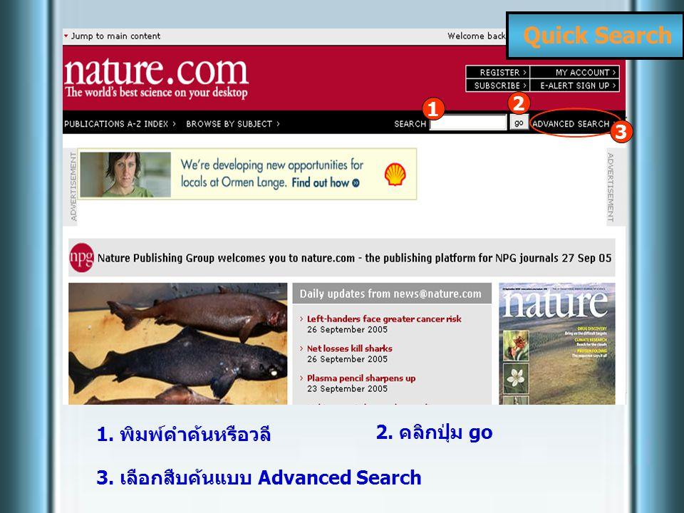 Quick Search 1 1. พิมพ์คำค้นหรือวลี 2. คลิกปุ่ม go 2 3 3. เลือกสืบค้นแบบ Advanced Search