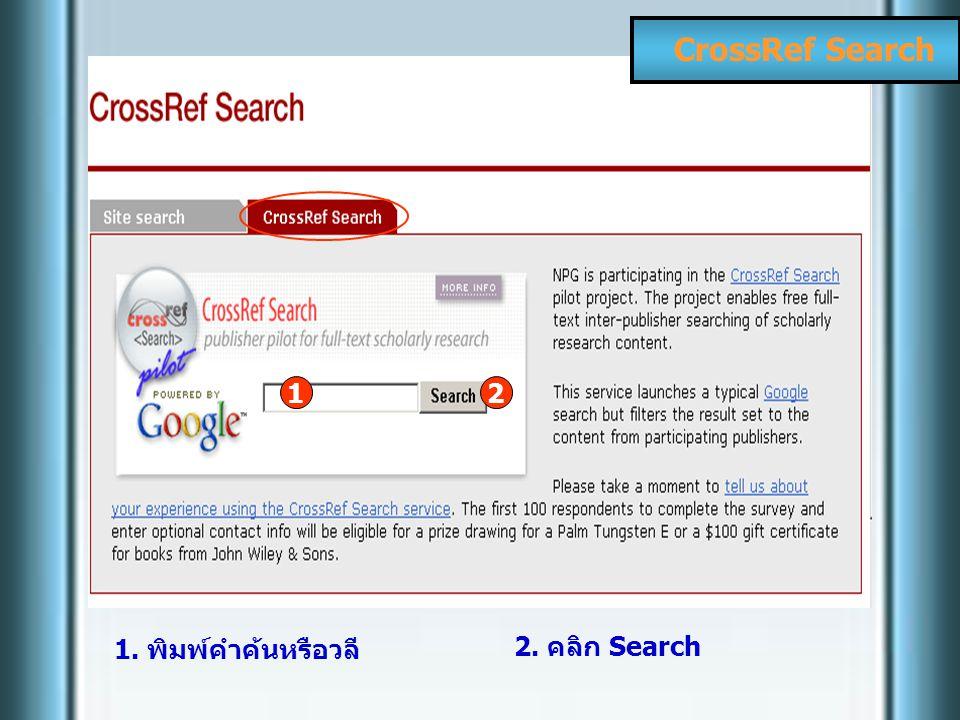 CrossRef Search 1. พิมพ์คำค้นหรือวลี 2. คลิก Search 12