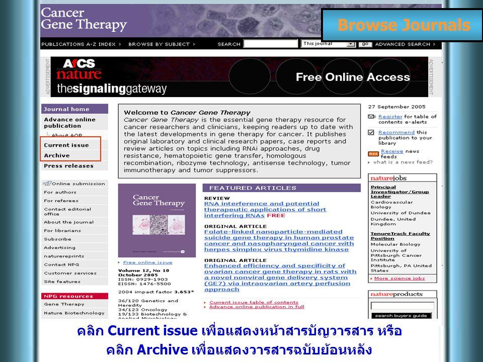คลิก Current issue เพื่อแสดงหน้าสารบัญวารสาร หรือ คลิก Archive เพื่อแสดงวารสารฉบับย้อนหลัง Browse Journals