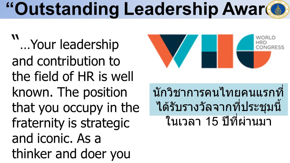 Outstanding Leadership Award …Your leadership and contribution to the field of HR is well known.