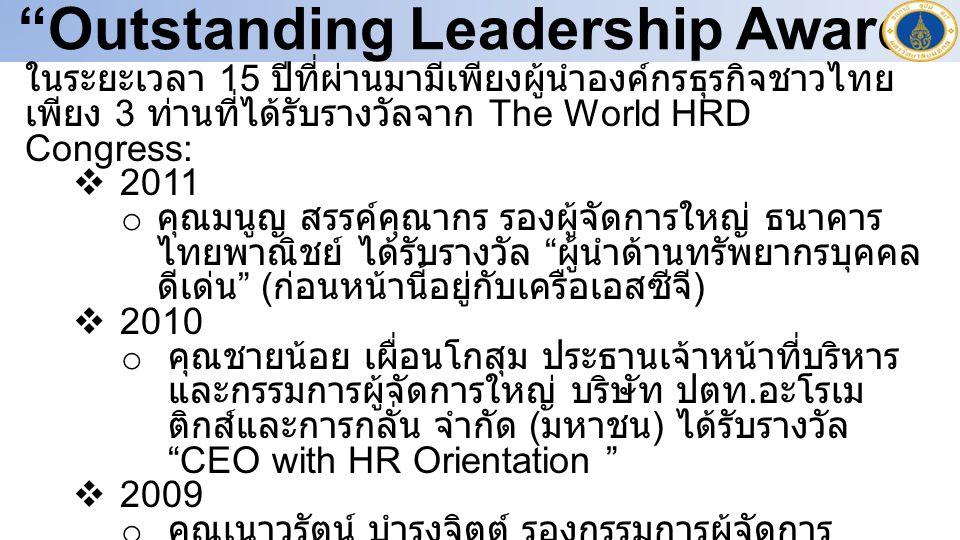 """""""Outstanding Leadership Award"""" ในระยะเวลา 15 ปีที่ผ่านมามีเพียงผู้นำองค์กรธุรกิจชาวไทย เพียง 3 ท่านที่ได้รับรางวัลจาก The World HRD Congress:  2011 o"""