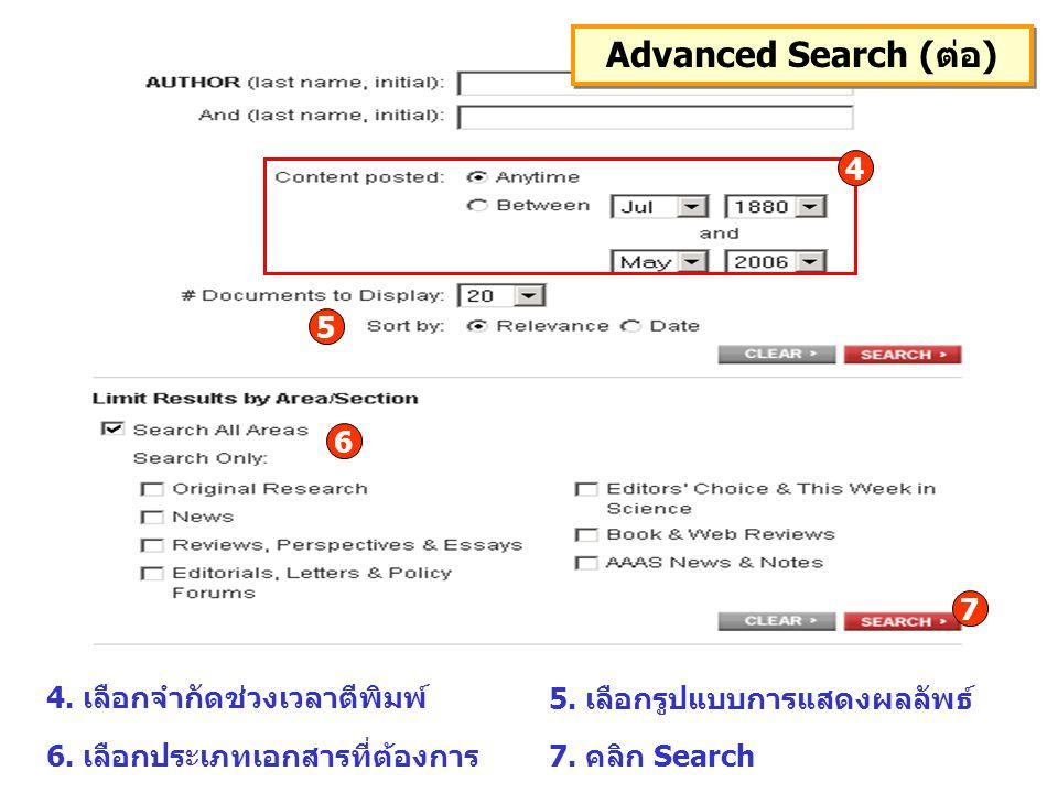 Advanced Search (ต่อ) 4. เลือกจำกัดช่วงเวลาตีพิมพ์ 5.