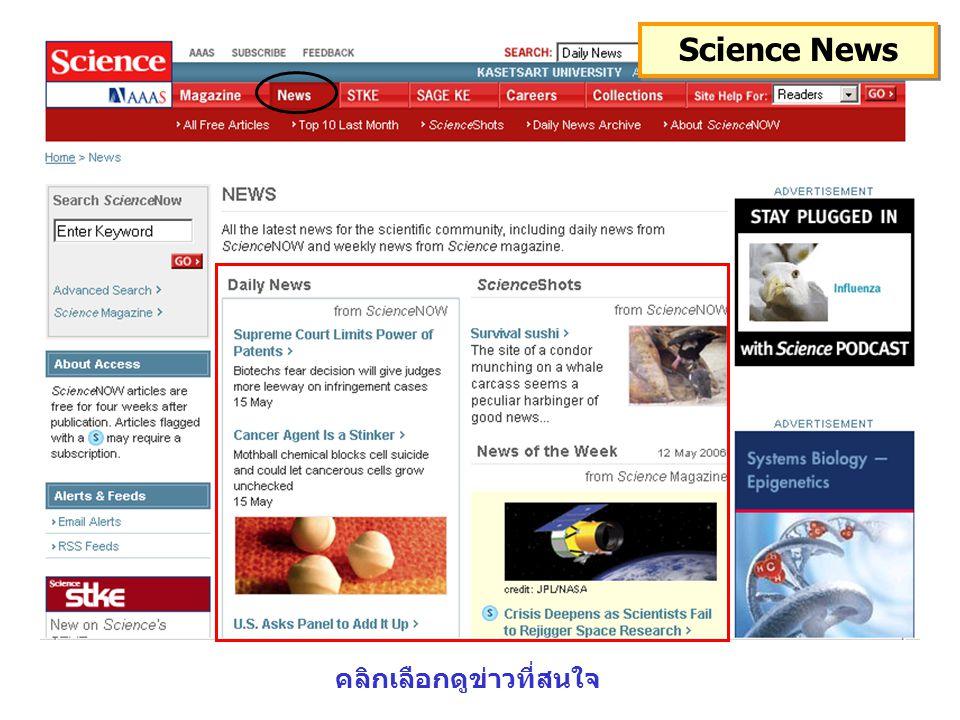 Science News คลิกเลือกดูข่าวที่สนใจ