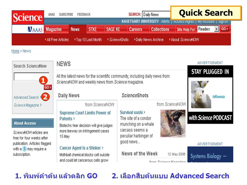 Quick Search 1. พิมพ์คำค้น แล้วคลิก GO2. เลือกสืบค้นแบบ Advanced Search 1 2