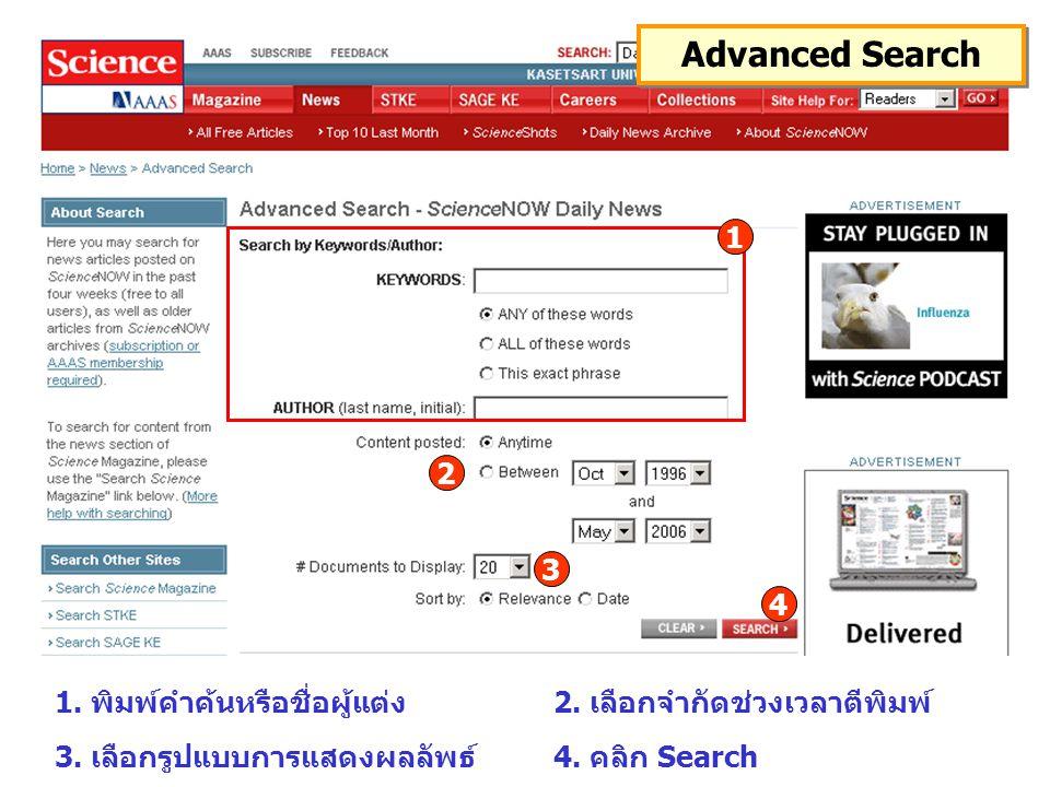 Advanced Search 2. เลือกจำกัดช่วงเวลาตีพิมพ์ 3. เลือกรูปแบบการแสดงผลลัพธ์4.