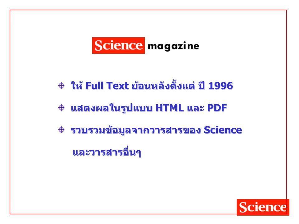 ให้ Full Text ย้อนหลังตั้งแต่ ปี 1996 ให้ Full Text ย้อนหลังตั้งแต่ ปี 1996 แสดงผลในรูปแบบ HTML และ PDF แสดงผลในรูปแบบ HTML และ PDF รวบรวมข้อมูลจากวารสารของ Science รวบรวมข้อมูลจากวารสารของ Science และวารสารอื่นๆ และวารสารอื่นๆ