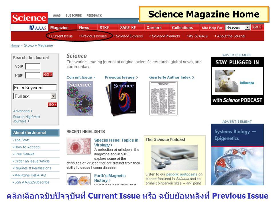 Science Magazine Home คลิกเลือกฉบับปัจจุบันที่ Current Issue หรือ ฉบับย้อนหลังที่ Previous Issue