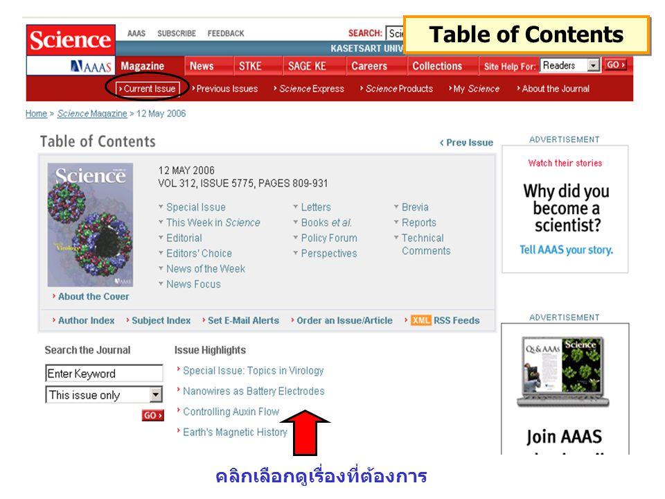 Table of Contents คลิกเลือกดูเรื่องที่ต้องการ