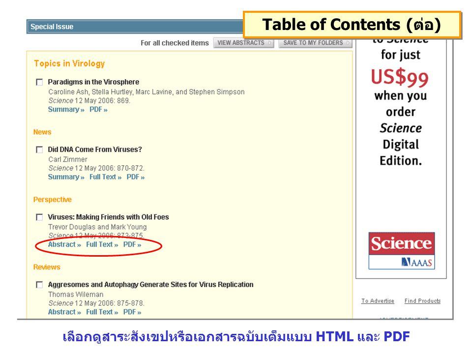 Table of Contents (ต่อ) เลือกดูสาระสังเขปหรือเอกสารฉบับเต็มแบบ HTML และ PDF