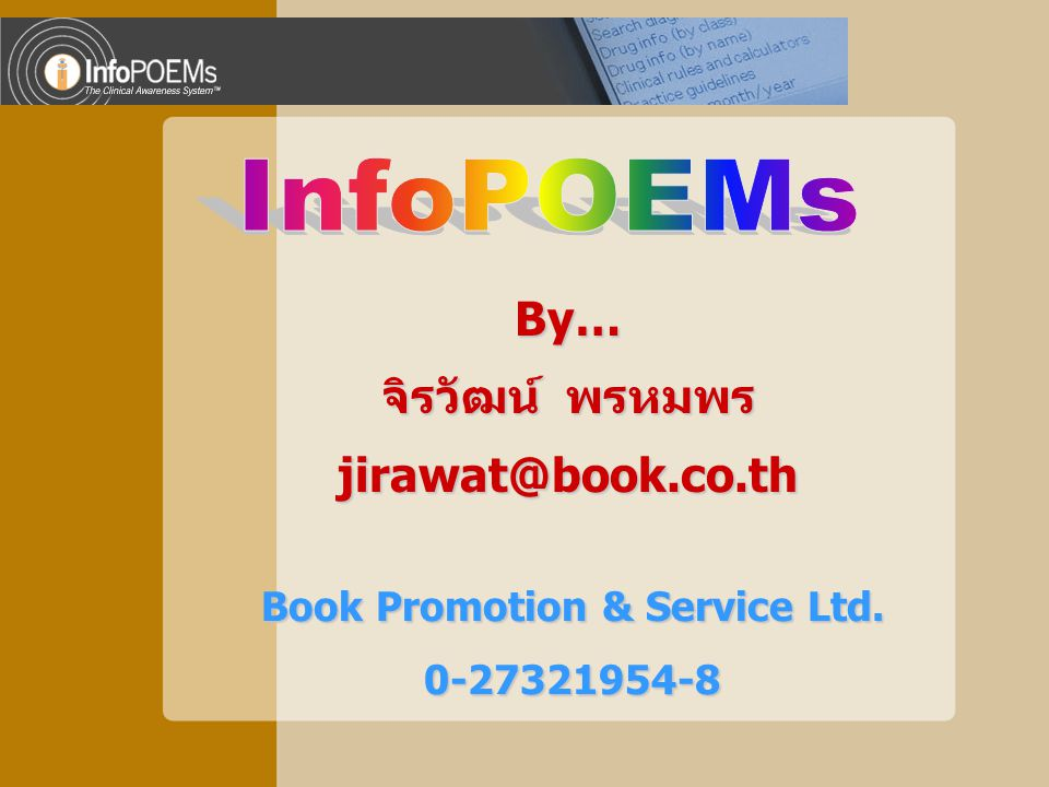 Introduction InfoPOEMs เป็นฐานข้อมูลทางด้านการแพทย์ รวบรวมข้อมูลมาจากหลายฐานข้อมูล ได้แก่ InfoPOEMs เป็นฐานข้อมูลทางด้านการแพทย์ รวบรวมข้อมูลมาจากหลายฐานข้อมูล ได้แก่  POEMs (Patient-Oriented Evidence that Matters summaries) Matters summaries)  Cochrane Database of Systematic Reviews  Practice Guidelines  Clinical Rules and Calculators  Griffith's 5-Minute Clinical Consult  Diagnostic Test Calculators