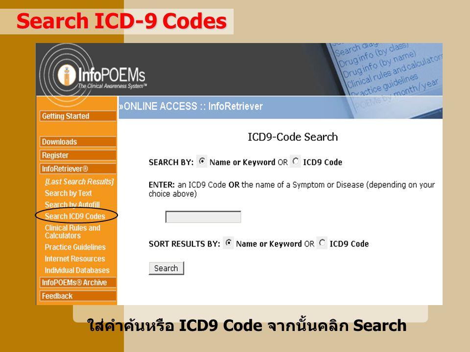 Search ICD-9 Codes ใส่คำค้นหรือ ICD9 Code จากนั้นคลิก Search